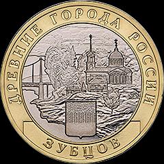 10 рублей 2016 ММД Россия. Зубцов.