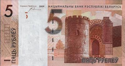 5 рублей 2009 (2016) Беларусь.
