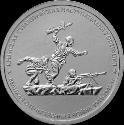 5 рублей 2015 ММД Россия. Крымская стратегическая наступательная операция.