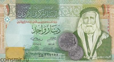 1 динар 2016 Иордания.