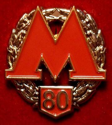 Знак 80 лет Московскому метрополитену.