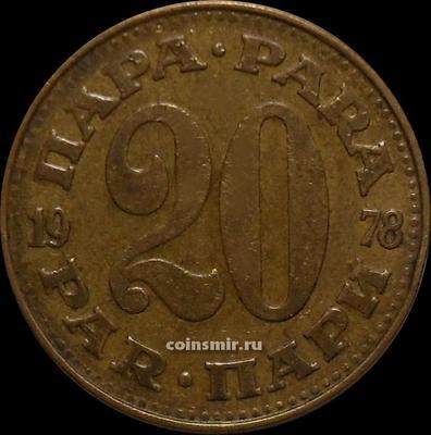 20 пар 1978 Югославия.