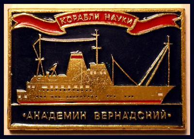 Значок Академик Вернадский. Корабли науки.