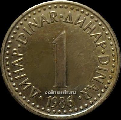 1 динар 1986 Югославия.