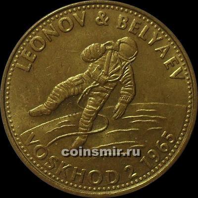Жетон shell Восход-2. Леонов и Беляев.