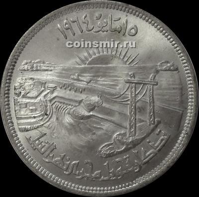 50 пиастров 1964 Египет.