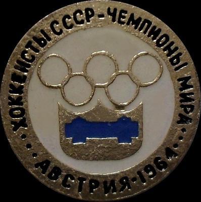 Значок Хоккеисты СССР-Чемпионы мира. Австрия-1964.
