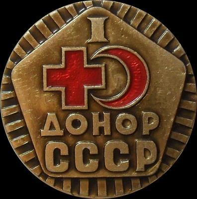 Значок Донор СССР. Первая степень.