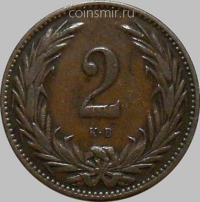 2 филлера 1897 Венгрия.