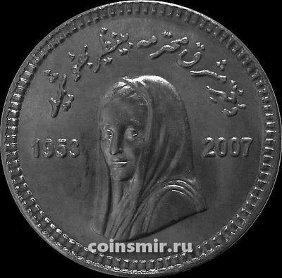 10 рупий 2008 Пакистан. Беназир Бхутто.