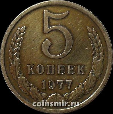 5 копеек 1977 СССР.