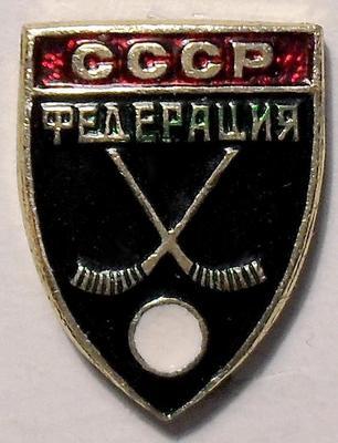 Значок Федерация хоккея на траве СССР.