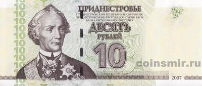 10 рублей 2007 Приднестровье.