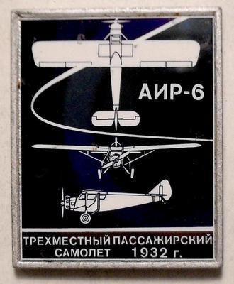 Значок Трехместный пассажирский самолет АИР-6 1932г. Ситалл.