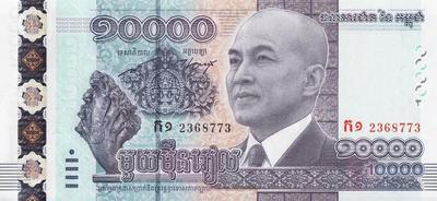 10000 риелей 2015 Камбоджа.