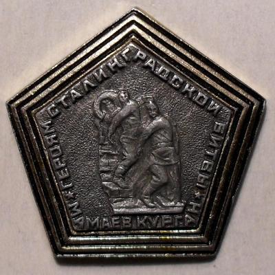 Значок Мамаев курган. Героям сталинградской битвы.