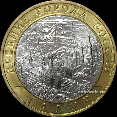 10 рублей 2009 ММД Россия. Галич. UNC