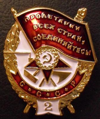 Орден боевого Красного Знамени №2 (муляж).