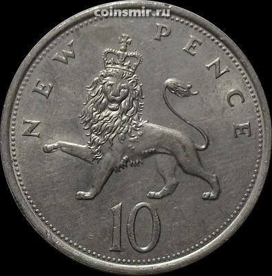 10 новых пенсов 1980 Великобритания.