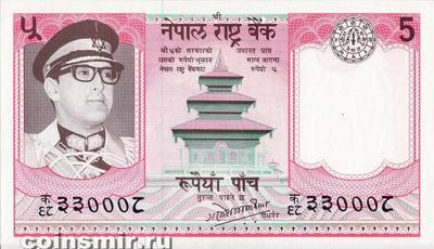 5 рупий 1974-85 Непал.