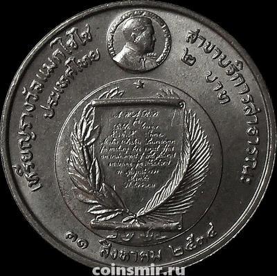 2 бата 1991 Таиланд. Hаграда Фонда Магсайсай принцессе Сириндхорн.