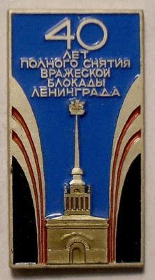 Значок 40 лет полного снятия вражеской блокады Ленинграда. ЛМД.