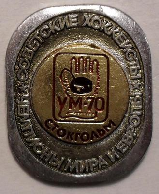 Значок Стокгольм-70. Советские хоккеисты Чемпионы Мира и Европы.