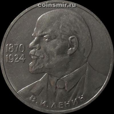 1 рубль 1985 СССР.  В.И.Ленин 115 лет со Дня рождения.