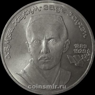 1 рубль 1989 СССР. Хамза Хакимзаде Ниязи.