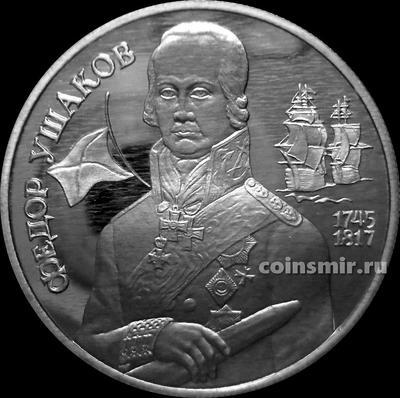 2 рубля 1994 ММД Россия. Федор Ушаков.