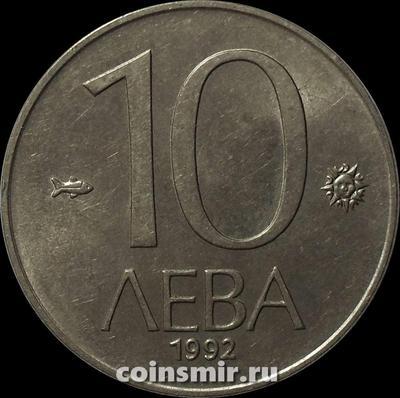 10 левов 1992 Болгария.