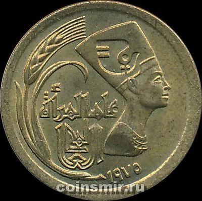 5 миллим 1975  Египет. Международный год женщин.