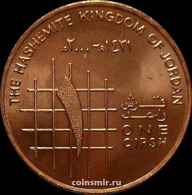 1 гирш 2000 Иордания. Христианская дата слева.
