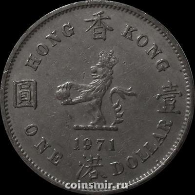 1 доллар 1971 Гонконг.