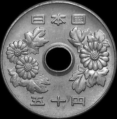 50 йен 1972 Япония.
