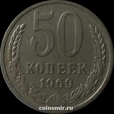 50 копеек 1969 СССР.