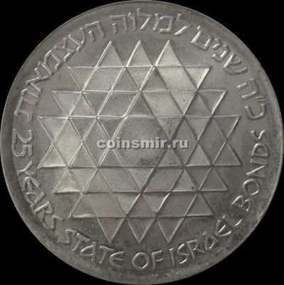 25 лир 1975 Израиль. 25 лет программе израильских облигаций.