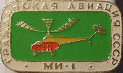 Значок МИ-1 Гражданская авиация СССР