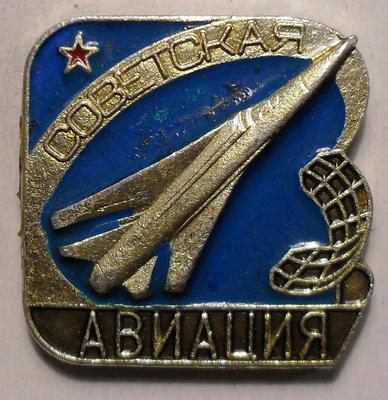 Значок Советская авиация.