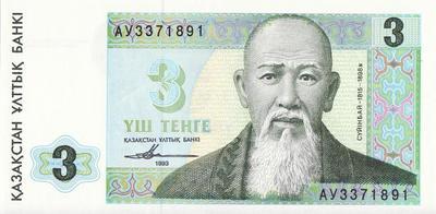 3 тенге 1993 Казахстан.