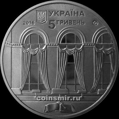5 гривен 2016 Украина.  150 лет национальной парламентской библиотеке.