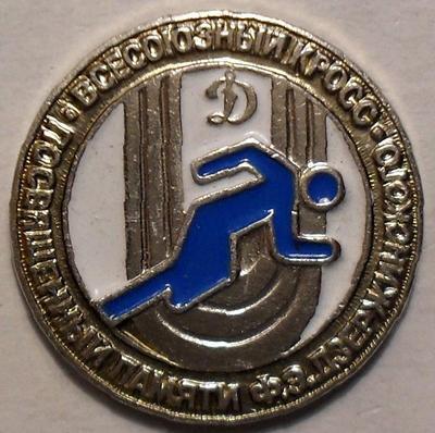 Значок Динамо. Всесоюзный кросс, посвященный памяти Дзержинского.