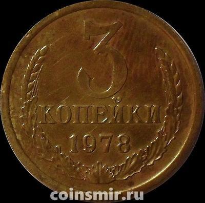 3 копейки 1978 СССР.