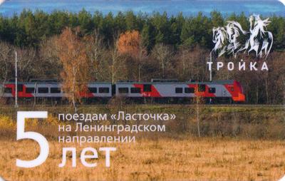 Карта Тройка 2020. 5 лет поездам «Ласточка» на Ленинградском направлении.