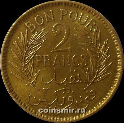 2 франка 1945 Тунис.