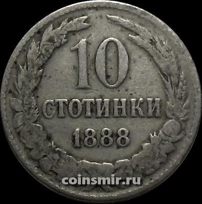10 стотинок 1888 Болгария.