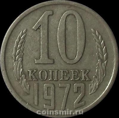 10 копеек 1972 СССР.