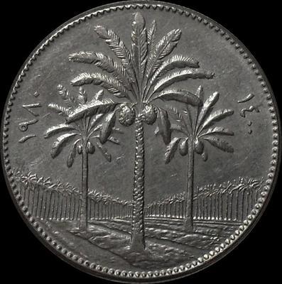 50 филсов 1980 Ирак.