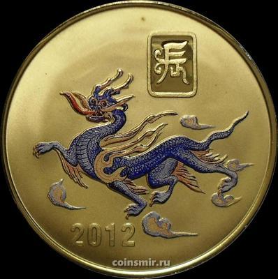 20 вон 2012 Северная Корея. Год дракона.