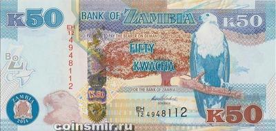 50 квач 2014 Замбия. 50 лет независимости.